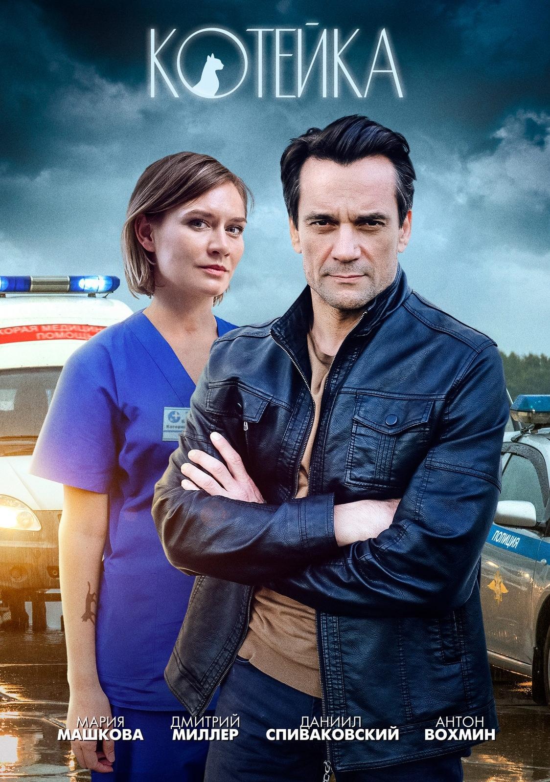 Детектив «Koтeйкa» (2021) 1-4 серия из 4 HD