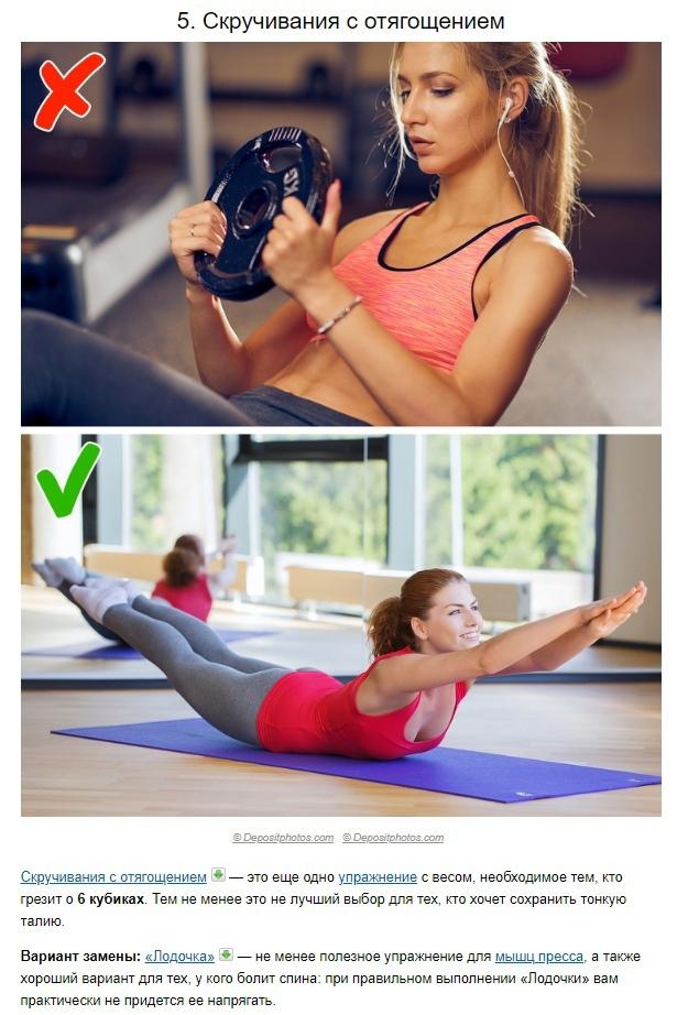 5 упражнений, из-за которых вы кажетесь полнее, и их 5 альтернатив