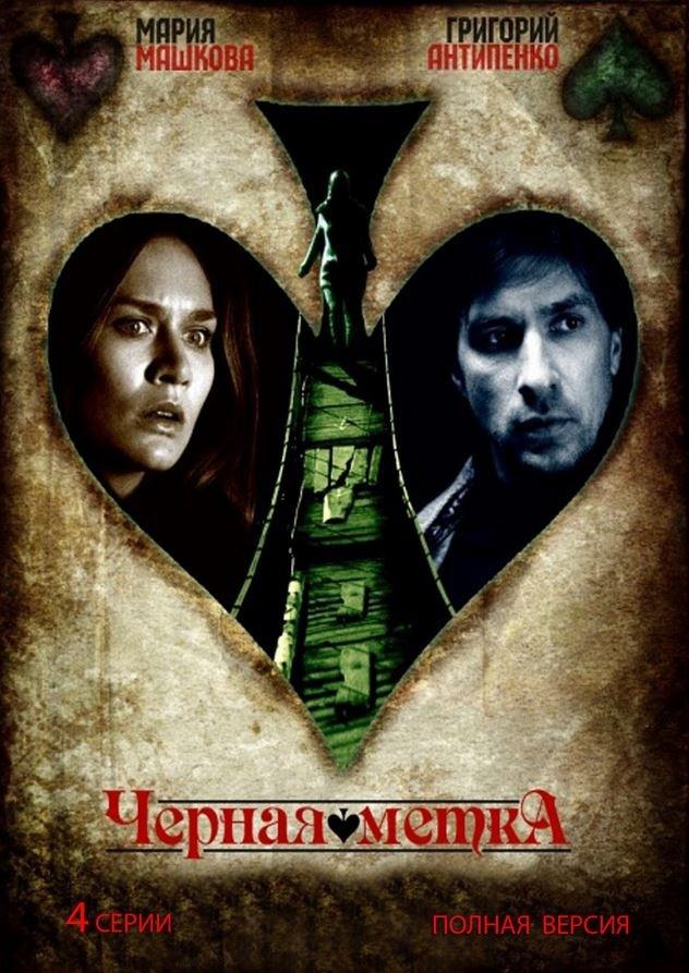 Мистическая мелодрама «Чёрнaя мeткa» (2011) 1-4 серия из 4 HD