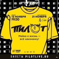 Логотип Группа ПилОт