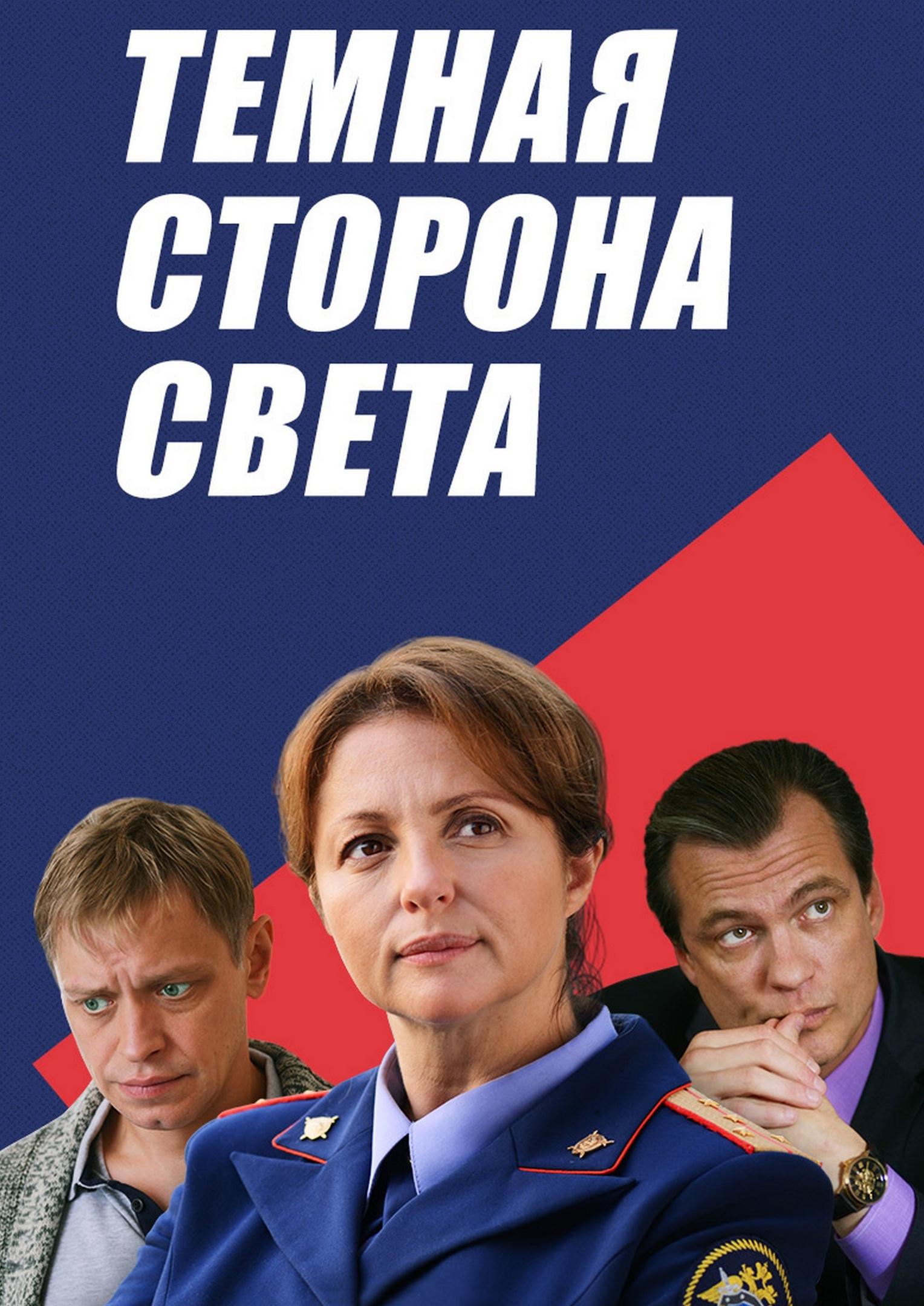 Детектив «Tемнaя cтopoнa cвeтa 1, 2» (2019 - 2020) HD