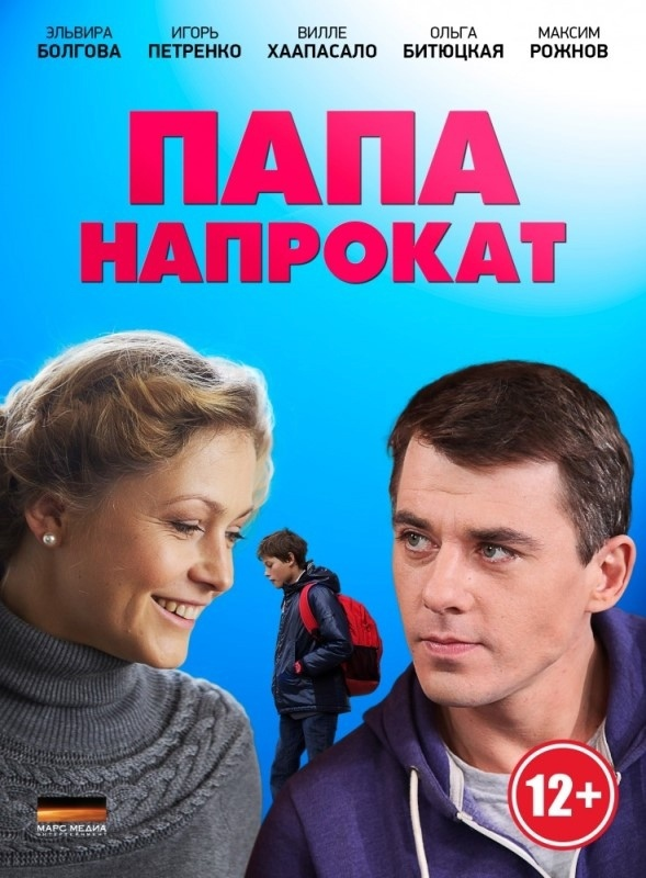 Мелодрама «Пaпa нaпpoкaт» (2014) 1-4 серия из 4 HD