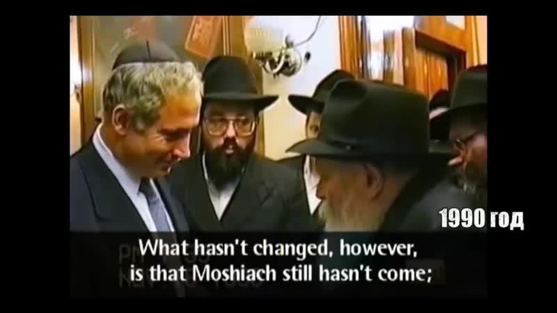 Сделай чтобы антихрист быстрее пришел Ребе Шнеерсон наставляет Нетаньяху