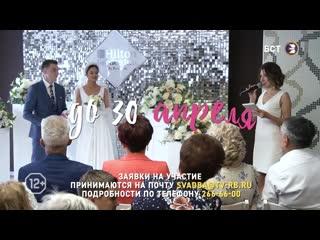 Реалити-шоу Свадьба наизнанку  - новый сезон