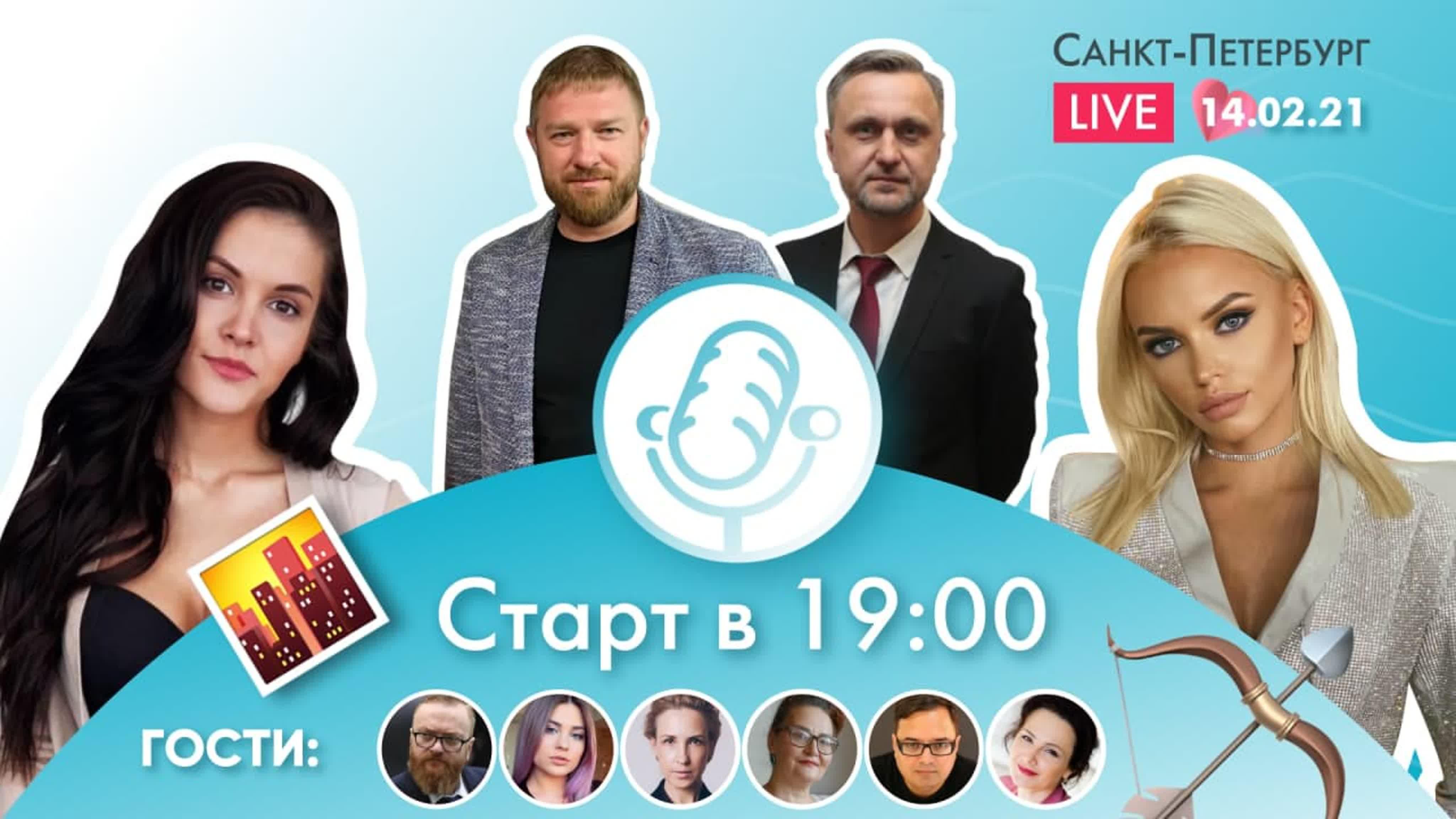 Санкт-Петербург LIVE.
