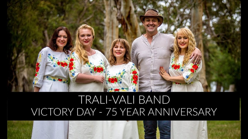 Trali-Vali Band • 75 Year Anniversary • Victory Day Present