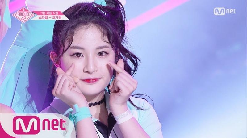 PRODUCE48 단독 직캠 일대일아이컨택ㅣ조가현 트와이스 ♬OOH AHH하게 2조 @그룹 배틀 180629 EP