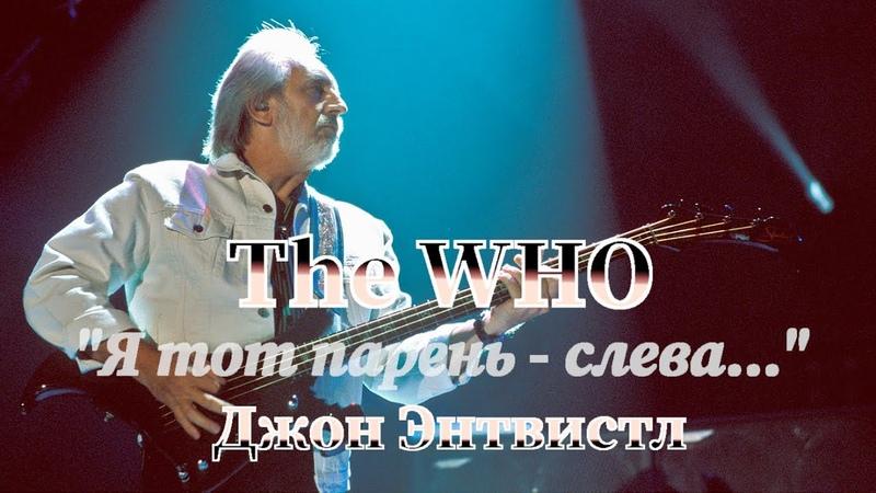 Я - тот парень, слева   Джон Энтвистл басист The Who, краткая биография музыканта