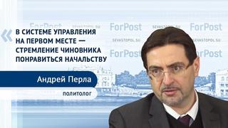 О суровых буднях чиновников в борьбе с коронавирусом,  - политолог Андрей Перла