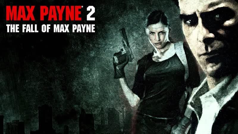 Стрим 27.02.2020 - Max Payne (2), Max Payne 2 (1)