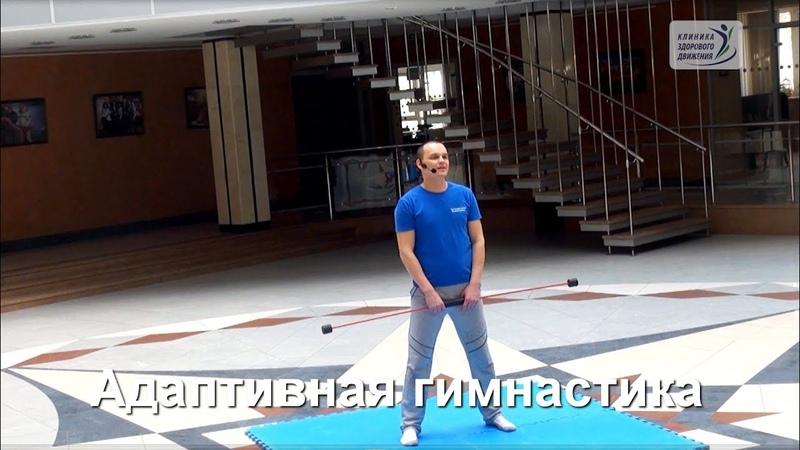 Уральский центр кинезиотерапии. Данил Филипов. Адаптивная гимнастика. www.uralkinesis.ru