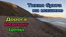 Тихая бухта на машине Крым Наш отдых в июле 2020