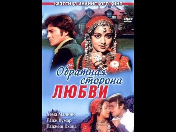 Обратная сторона любви Kudrat (1981)- Раджеш Кханна, Хема Малини и Винод Кханна