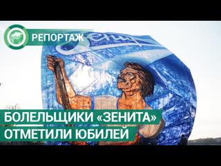 Болельщики Зенита отметили 95-летие клуба. ФАН-ТВ