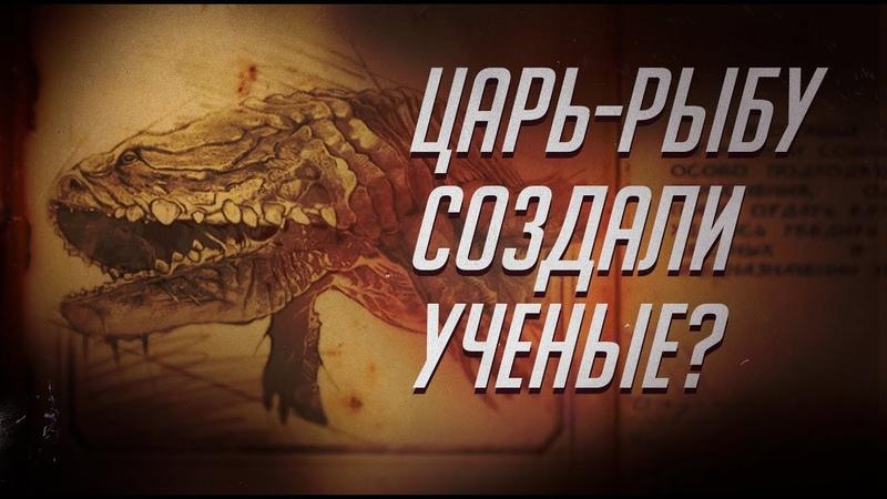 Как появилась Царь-Рыба из Metro Exodus Анатомия и происхождение мутанта