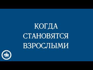 Когда становятся взрослыми (1985).  the  made