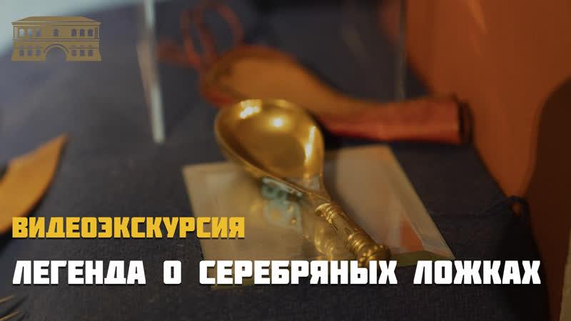 Легенда о серебряных ложках Видеоэкскурсия