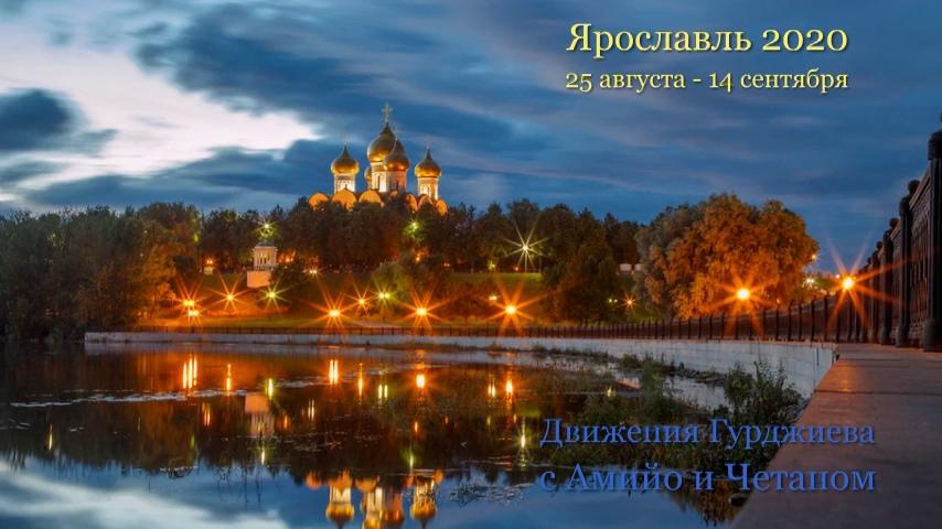Афиша Ярославль Движения Гурджиева с Амийо и Четаном 2020