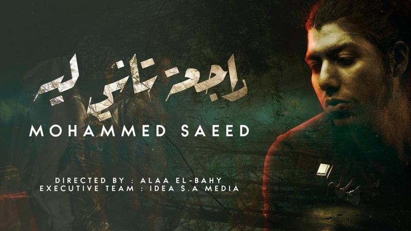 Mohammed Saeed rag3a Tany Leh محمد سعيد راجعة تاني ليه Official Music Video