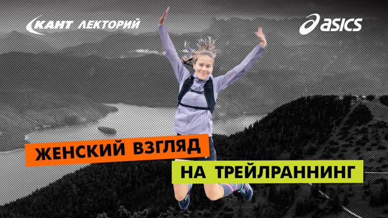 Кант Лекторий Женский взгляд на трейлраннинг