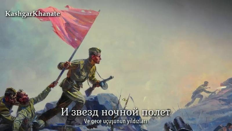 Kızıl Ordu Korosu Red Army Choir Песня о тревожной молодости Türkçe Altyazılı