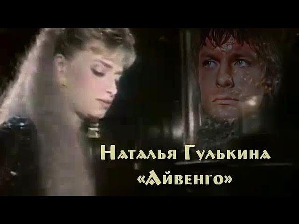 Наталья Гулькина Айвенго 1992 с субтитрами Volga