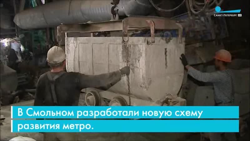 25.02.2021. Властями Петербурга предложен новый план развития городского метрополитена