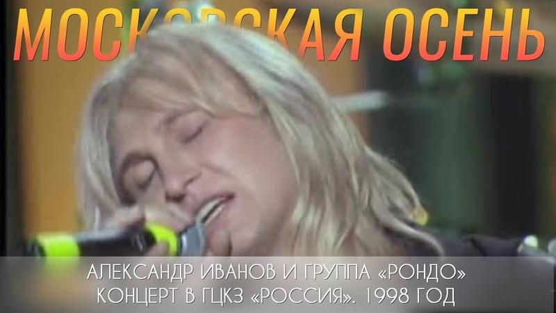 Александр Иванов и группа «Рондо» — «Московская осень» (LIVE, 1998 г.)