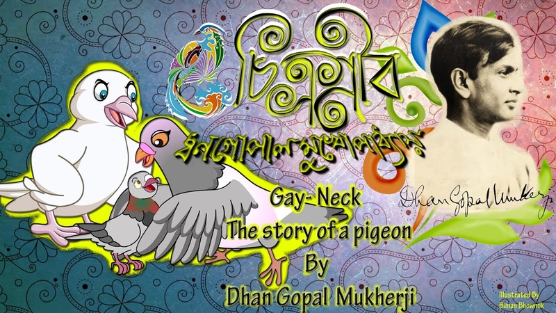CHITROGREEB STORY OF DHAN GOPAL MUKHOPADHYAY | PIGEON STORY IN BENGALI CARTOON | চিত্রগ্রীব-Gay Neck
