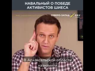 Навальный о победе активистов Шиеса