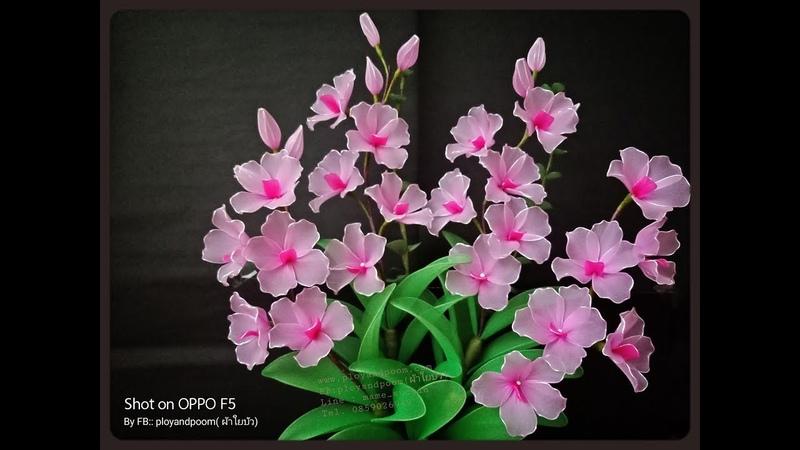EP157 ดอกกล้วยไม้ พื้นฐานผ้าใยบัว Orchids basic nylon flower