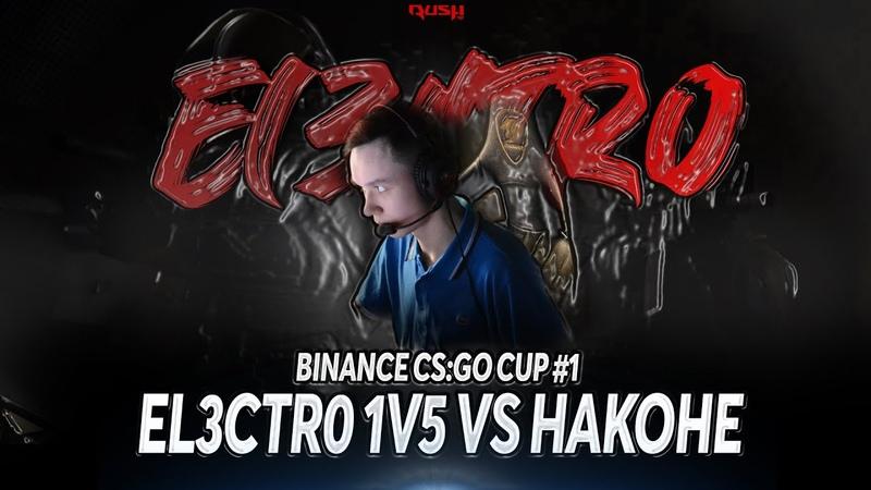 RuSh3D El3ctr0 1v5 vs HaKoHe @ BINANCE CS GO CUP 1 SEMIFINAL