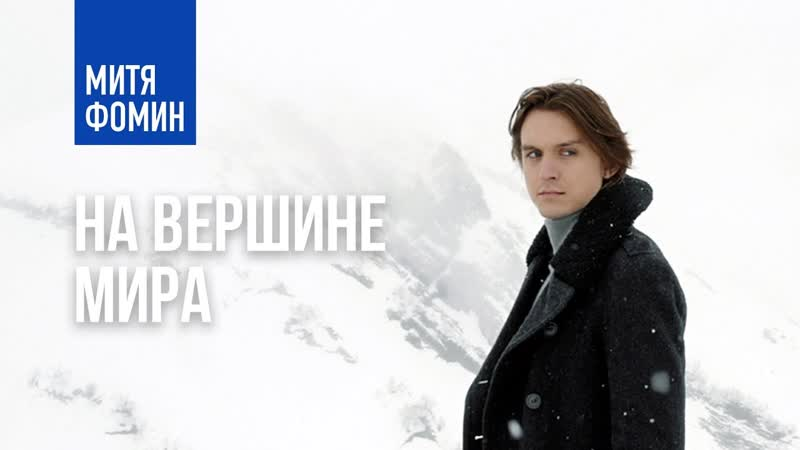 Митя Фомин На вершине мира 2019