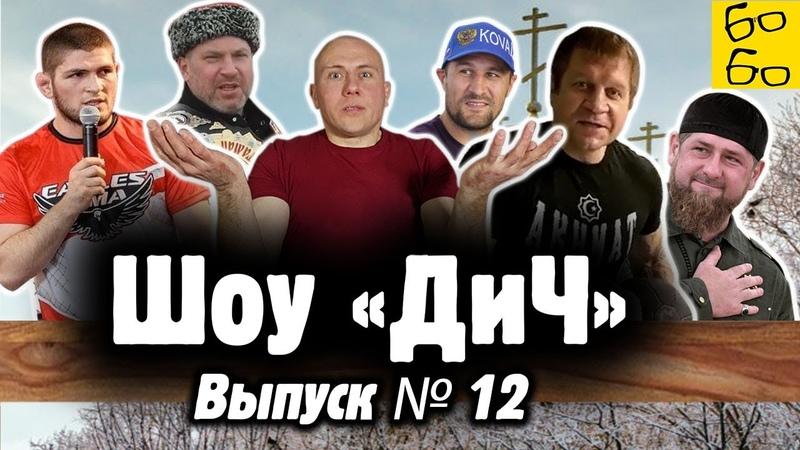 Емельяненко и Кадыров крах клуба Хабиба казак против Люцифера пьяный Ковалев за рулем Шоу ДиЧ