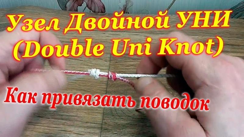 Как привязать поводок, две лески - Узел Двойной Уни (Double Uni Knot)