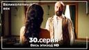 Великолепный век 30 серия