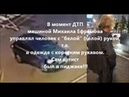 Внимание! В МОМЕНТ ДТП ЗА РУЛЕМ ДЖИПА М. ЕФРЕМОВА БЫЛ ЧЕЛОВЕК С БЕЛОЙ РУКОЙ ефремов_узнатьправду