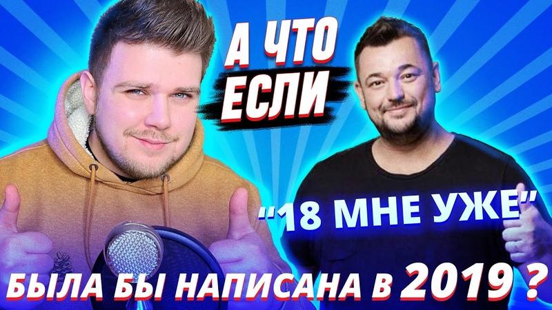 NECHAEV 18 Забирай меня скорей Руки Вверх cover