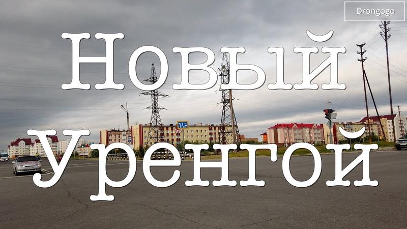Новый Уренгой ЯНАО Россия Газовая столица России