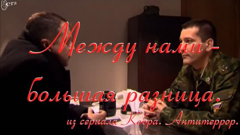 Между нами большая разница сериал Кобра Антитеррор