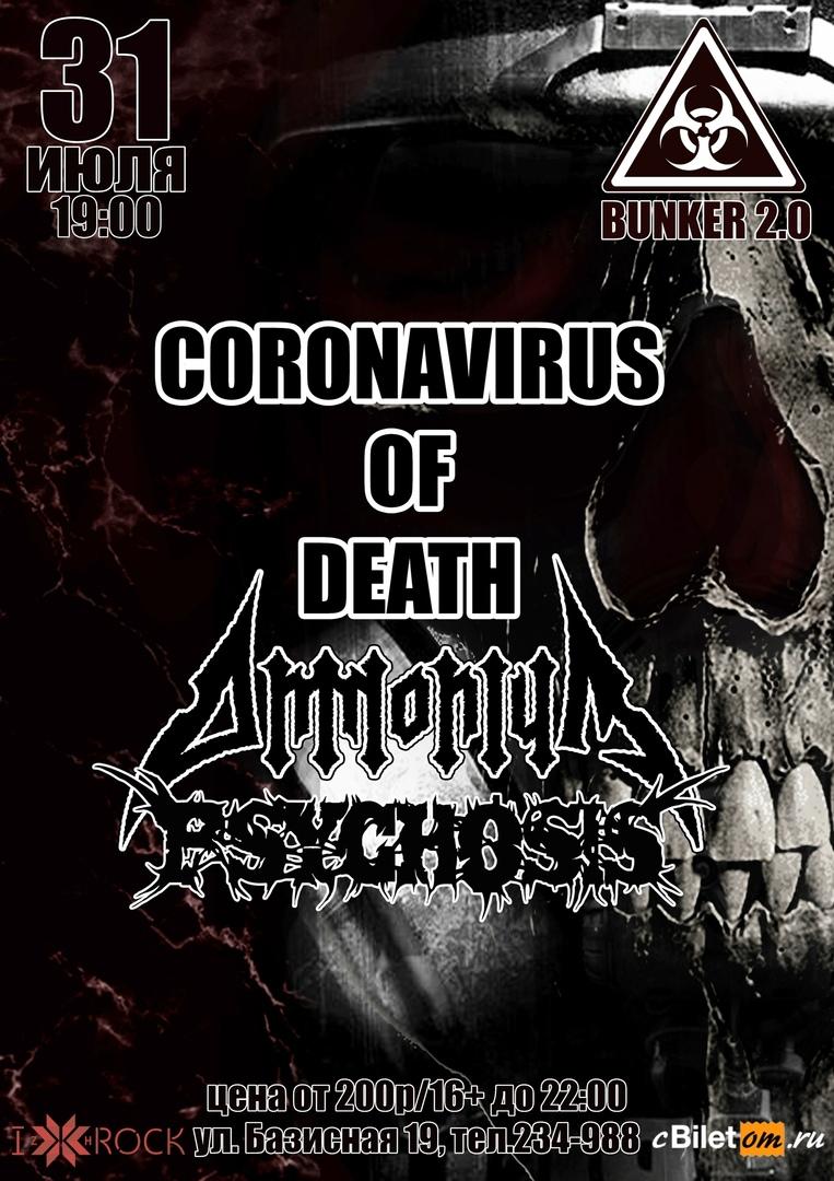 Афиша Ижевск 31.07 - Coronavirus Of Death / BUNKER
