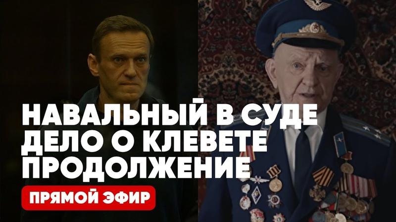 ⚡️Навальный в суде Дело о клевете Ветерану стало плохо Прямой эфир 5 февраля