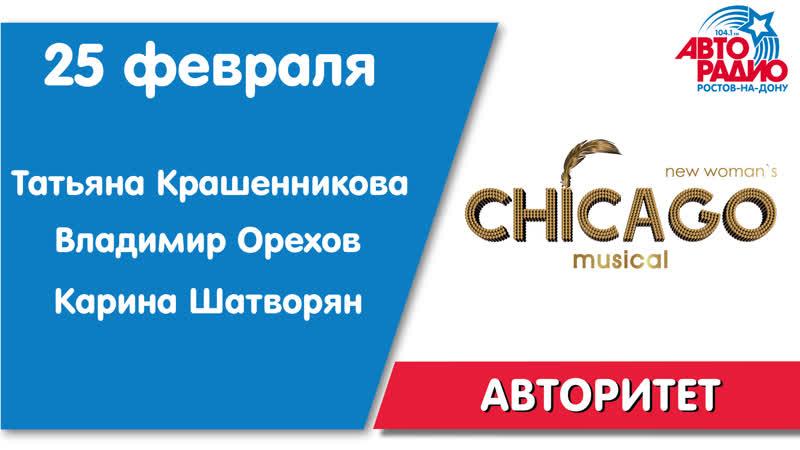 Авторитет Крашенникова Татьяна Владимир Орехов Карина Шатворян