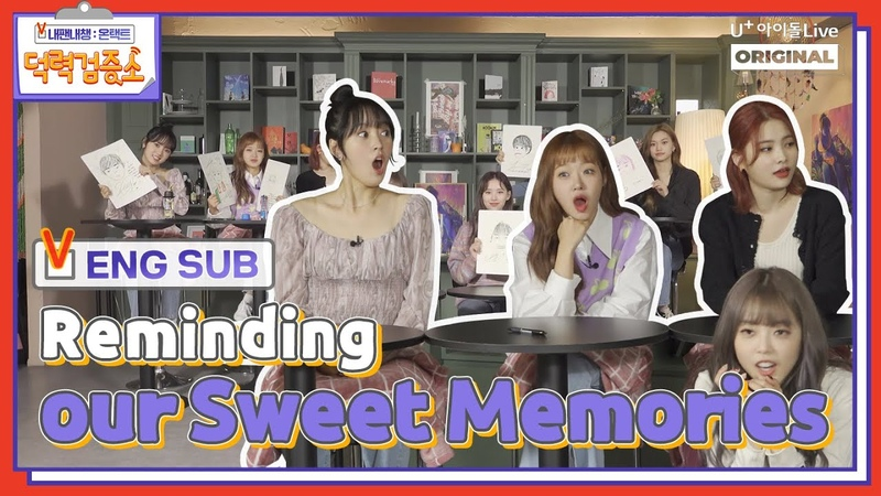 Eng Sub ONTACT FAN MEETING WekiMeki EP 01 Shall we remind our memories together I 덕력검증소 I 위키미키