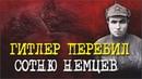 Как ГИТЛЕР перебил сотню немцев I Великая Отечественная война I Военные истории