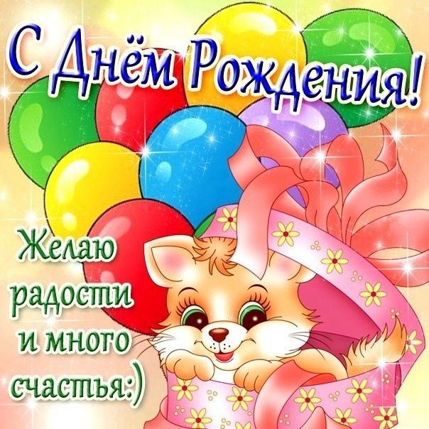 Поздравление с днем рождения девочка шесть лет
