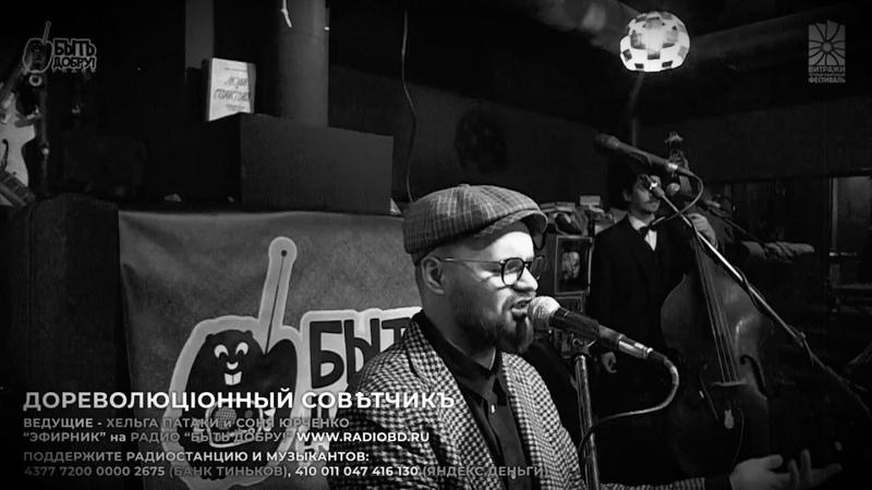 Дореволюціонный Совѣтчикъ - Не выходи из фэйсбука (Бродский cover)