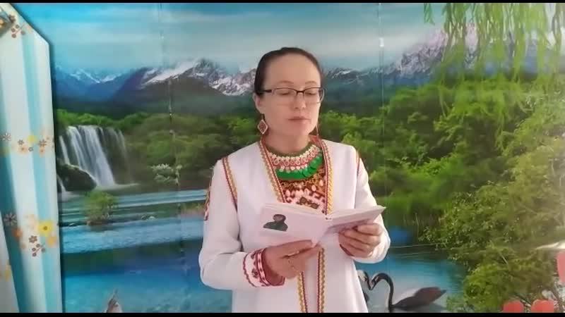Алевтина Баязитова Марий сем.Читает Лариса Кузьмина.