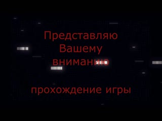 THE WALKING DEAD ЭПИЗОД 5-ВРЕМЯ НА ИСХОДЕ