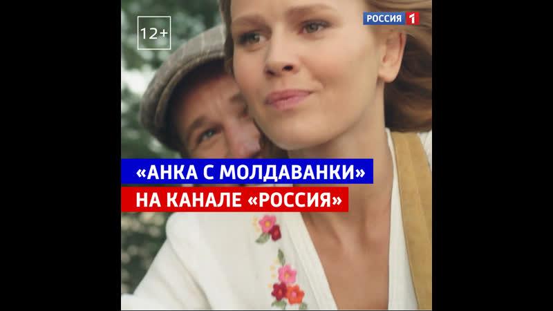 Сериал Анка с Молдаванки cмотрите с понедельника Россия 1
